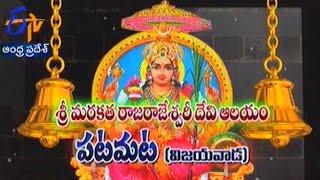 Teerthayatra - Sri Marakata Rajarajeswari Devi Temple, Patamata, Vijayawada - తీర్థయాత్ర - 17th October 2014 - ETV2INDIA