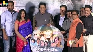 Pilichina Palukuthavani Sai Baba Devotional Album Launch | Telugu Movie Updates | Sri Balaji Video - SRIBALAJIMOVIES