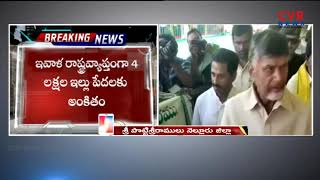 CM Chandrababu Naidu Dedicated 4 Lakhs New Houses to Poor Today | Andhra Pradesh | CVR NEWS - CVRNEWSOFFICIAL