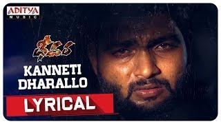 Kanneti Dharallo Lyrical || Dheevara Songs || Naga Sai, Vida chaitanya || Vijay Jakki - ADITYAMUSIC