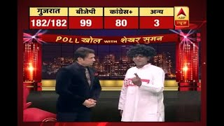 Poll Khol: BJP leaders chant VIKAS mantra once again after winning in Gujarat and Himachal - ABPNEWSTV