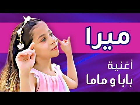 ميرا - أغنية بابا و ماما (ڤيديو كليب حصري) | 2018