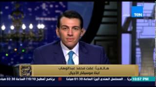 مداخلة لابنة موسيقار الأجيال محمد عبدالوهاب تحكي عن مواقفها مع والدها