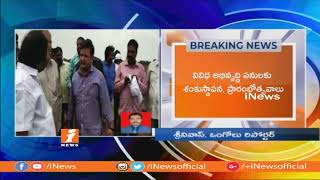 CM Chandrababu To Tour in Kandukur Constituency Today | Prakasam | iNews - INEWS