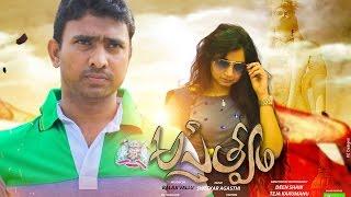 Asthitvam - New Telugu Short Film 2015 - by Suhas MJ - YOUTUBE