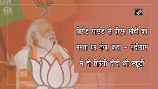 vIdeo : Mamata की Scooty का Nandigram में गिरना तय - PM Modi