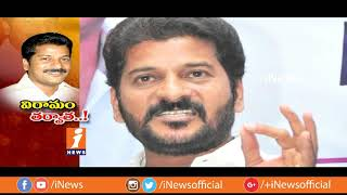 Congress Leader Revanth Reddy Silence After Defeat In Kodangal  Spot Light | iNews - INEWS