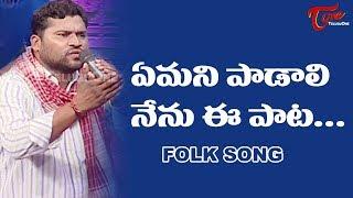 Emani Padali Nenu Ee Pata Song | Daruvu Telangana Folk Songs | TeluguOne - TELUGUONE