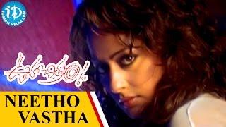 Ooha Chitram Songs - Neetho Vastha Video Song - Vamsi Krishna, Kaveri Jha | Siva K Nandigam - IDREAMMOVIES