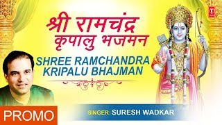 Ram Navmi Special श्री राम चंद्र कृपालु भजमन Shri Ram Chandra Kripalu Lyrical Video PROMO - TSERIESBHAKTI