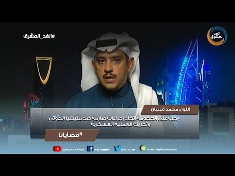 قضايانا | محمد قبيبان: يجب على الحكومة اتخاذ إجراءات صارمة ضد المليشيا وتحريك العملية العسكرية