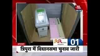 10 Minute 50 Khabrein | Voting Underway In Tripura; BJP A Threat For Manik Sarkar - AAJTAKTV