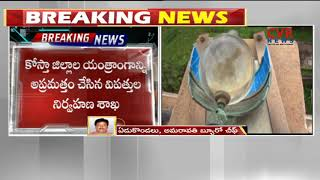 High alert sounded in coastal areas in AP | Heavy Rains | CVR News - CVRNEWSOFFICIAL