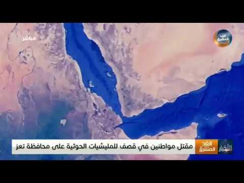 مقتل مواطنين في قصف لمليشيا الحوثي على محافظة تعز