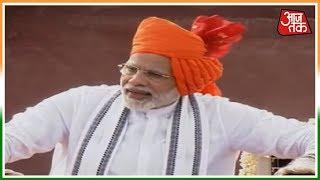 मैं बेचैन हूं, मैं बेसब्र हूं, मैं व्याकुल हूं, एक नया भारत बनाना है!PM Modi Independence Day Speech - AAJTAKTV