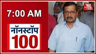 Kejriwal's Hunger Strike Enters Ninth Day; Manish Sisodia, Satyendra Jain Hospitalised | Nonstop 100 - AAJTAKTV