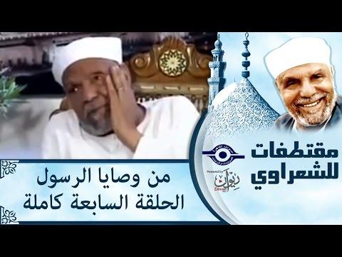 الشيخ الشعراوى | من وصايا الرسول | الحلقة ٧