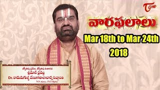Rasi Phalalu | Mar 18th to Mar 24th 2018 | Weekly Horoscope 2018 | Telugu Vaara Phalalu  - TeluguOne - TELUGUONE
