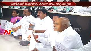 Congress ZP's Protest in Ranga Reddy Zilla Parishad Meeting || NTV - NTVTELUGUHD