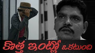 """Kottha Intlo"" okatundhi Telugu Short Film | by Nagothi Short Films - YOUTUBE"