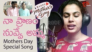 Mother's Day Special 2019 | Amma Song by Sravana Bhargavi | Suddala Ashok Teja | KNC | TeluguOne - TELUGUONE