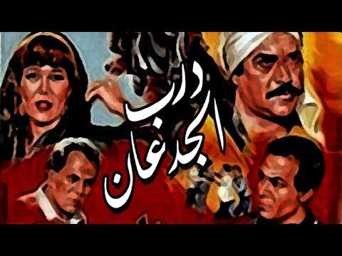 Darb Elgedan Movie - فيلم درب الجدعان