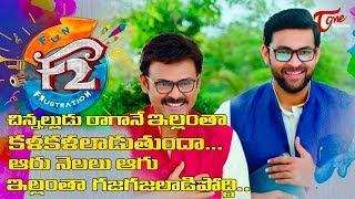 F2 సంక్రాంతి అల్లుళ్ళు | Latest Telugu Movie 2019 | Victory Venkatesh | Varun Tej | TeluguOne - TELUGUONE