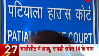 IRCTC Scam: Court questions CBI of filing charge sheet without proper documents - ZEENEWS