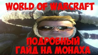 Гайд на монаха (World of Warcraft: Mists of Pandaria)