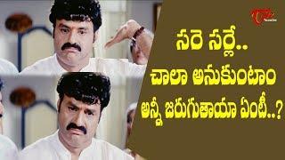 సరే సర్లే చాలా అనుకుంటాం.. అన్నీ జరుగుతాయా ఏంటి..? | Balakrishna Best Movie Scenes | TeluguOne - TELUGUONE