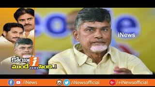 Election Fever Started in AP | Political Yatras Started To Attract People | Spot Light | iNews - INEWS