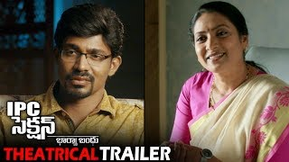 IPC Section Bharya Bandhu Movie Theatrical Trailer | Aamani | TFPC - TFPC