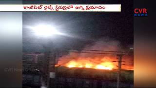 Massive Fire Accident in Kazipet Railway Station | Passenger Rail Bogie | CVR NEWS - CVRNEWSOFFICIAL