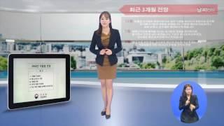 (수화방송) 날씨온뉴스_11월 4째주