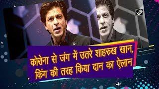 video : कोविड-19 संकट की घड़ी में इस तरह देश की मदद करेंगे शाहरुख खान