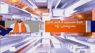 BJP MLA Kishan Reddy House Held Over Paripoornananda Swami Expulsion | iNews - INEWS