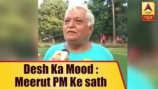 ABP News is LIVE | No-Confidence motion: what does Meerut think of PM Modi, Rahul Gandhi - ABPNEWSTV