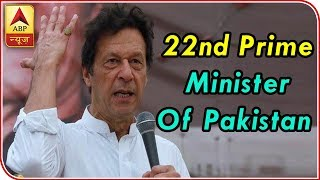 PTI's Imran Khan Sworn In As 22nd Prime Minister of Pakistan - ABPNEWSTV