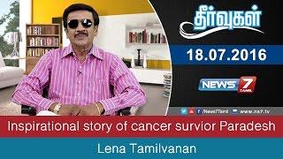 Inspirational story of cancer survior Paradesh | Theervugal | News7 Tamil