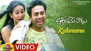 Kalanaina Full Video Song | Aakasame Haddu Movie Songs | Navdeep | Panchi Bora | Mango Music - MANGOMUSIC