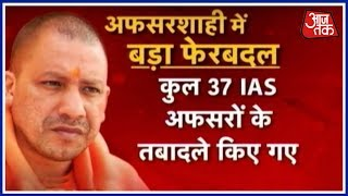Yogi Govt Transfers 35 IAS Officer, Gorakhpur DM Also Transferred - AAJTAKTV