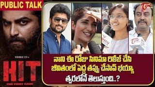 HIT Public Talk | Vishwak Sen, Ruhani Sharma, Nani | #HitMovieReview | TeluguOne - TELUGUONE