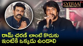 Kiccha Sudeep Superb Words About Ram Charan @ Sye Raa Narasimha Reddy Teaser Launch - RAJSHRITELUGU
