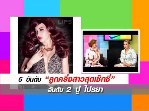 ซาร่า มาลากุล ปล่อยภาพหวิว โชว์..เซ็กซี่!! (ลูกครึ่งสาวสุดเซ็กซี่) 2/2 ดาราวาไรตี้โพล ช่อง2