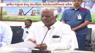 Kadiyam Srihari Review Meeting With Education Dept Officials | CVR News - CVRNEWSOFFICIAL
