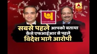 Jan Man: PNB Scam exposed first on Jan Man, watch the latest update on the scam - ABPNEWSTV
