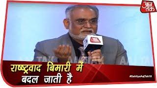 धर्म पर Rohit Sardana के सवाल पर ये बोले Sachchidanand Joshi |  #SahityaAajTak18 - AAJTAKTV