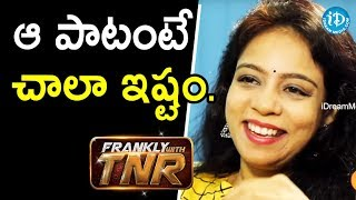 ఆ పాటంటే చాలా ఇష్టం  - Music Director M.M. Srilekha || Frankly With TNR - IDREAMMOVIES