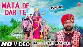 Mata De Dar Te I Punjabi Devi Bhajan I New Latest Full HD Video Song - TSERIESBHAKTI