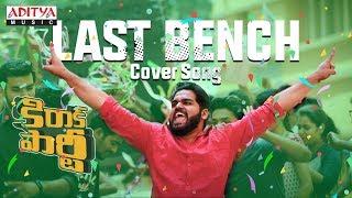 Last Bench Cover Song By Venkatesh Kedari | Kirrak Party Songs | Nikhil Siddharth | Samyuktha - ADITYAMUSIC